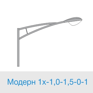 Модерн 1х-1,0-1,5-0-1 консольный кронштейн