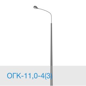 Опора освещения ОГК-11,0-4(3) в [gorod p=6]