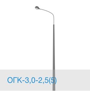 Опора освещения ОГК-3,5-2,5(5) в [gorod p=6]