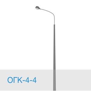 Опора освещения ОГК-4-4 в [gorod p=6]