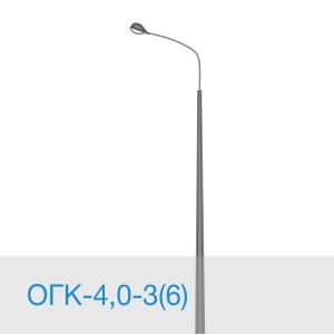 Опора освещения ОГК-4,0-3(6) в [gorod p=6]