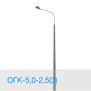 Опора освещения ОГК-5,0-2,5(3) в [gorod p=6]