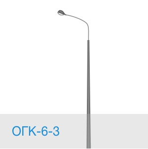 Опора освещения ОГК-6-3 в [gorod p=6]