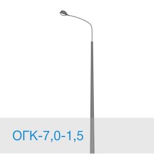 Опора освещения ОГК-7,0-1,5 в [gorod p=6]