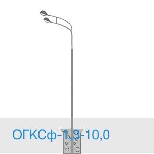 Опора ОГКСф-1,3-10,0