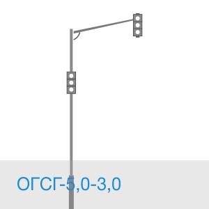 Силовая опора ОГСГ-5,0-3,0