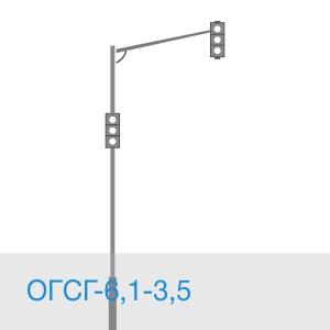 Силовая опора ОГСГ-6,1-3,5