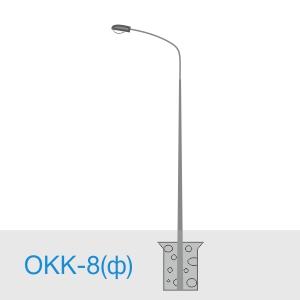 Опора освещения ОКК-8 в [gorod p=6]