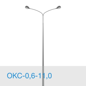 Опора ОКС-0,6-11,0