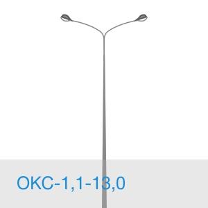 Опора ОКС-1,1-13,0