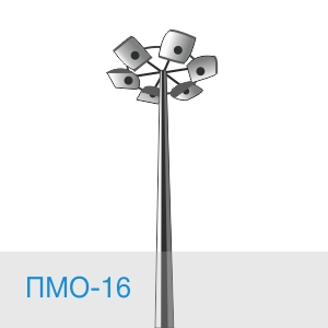 ПМО-16 высокомачтовая опора освещения