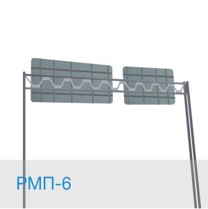 РМП-6 рамная опора