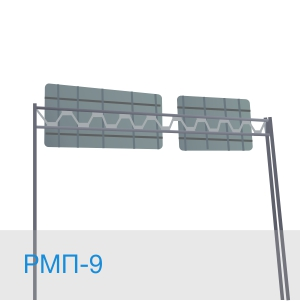 РМП-9 рамная опора
