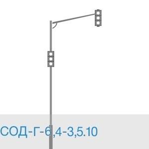 Светофорные опоры СОД-Г-6,4-3,5.10