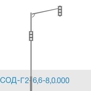 Светофорная опора СОДГ2-6,6-8,0.000 (ОЦ)
