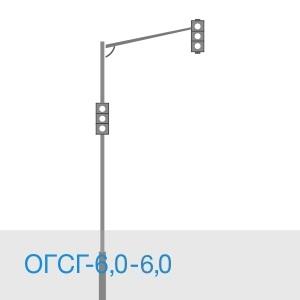 Светофорная опора ОГСГ-6,0-6,0