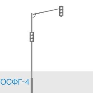 Светофорная опора ОСФГ-4