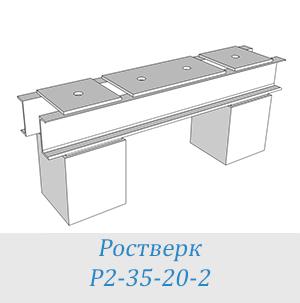 Ростверк Р2-35-20-2