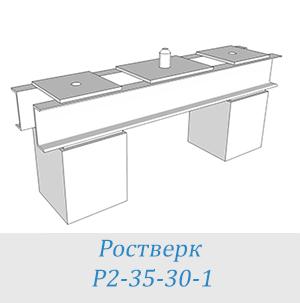 Ростверк Р2-35-30-1