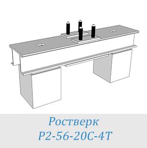 Ростверк Р2-56-20С-4Т