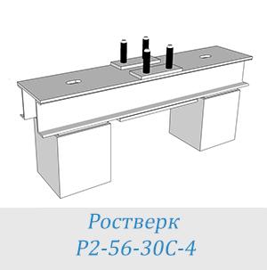Ростверк Р2-56-30С-4