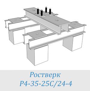 Ростверк Р4-35-25С/24-4