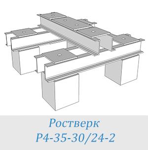 Ростверк Р4-35-30/24-2