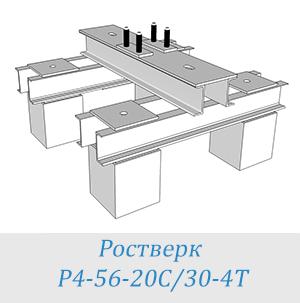 Ростверк Р4-56-20С/30-4Т