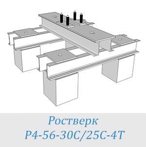 Ростверк Р4-56-30С/30-4Т