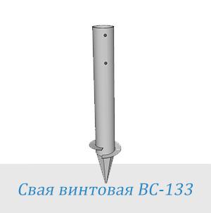 Свая винтовая СВС 133 мм