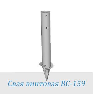 Свая винтовая СВС 159 мм