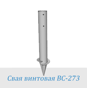 Свая винтовая СВС 273 мм
